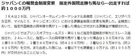 ジャパンC報奨金