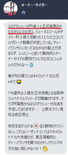 LINE限定ネタ