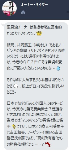 LINE限定サトノクラウン
