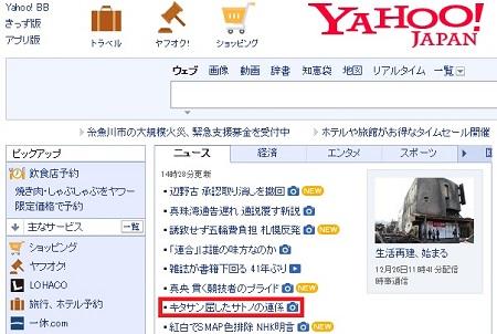 Yahoo!連系
