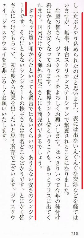 jyasuoozon.jpg