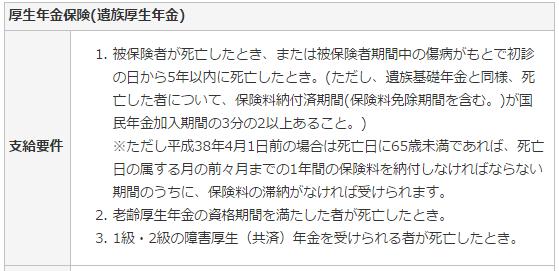 遺族厚生年金(受給要件・支給開始時期・計算方法)|日本年金機構
