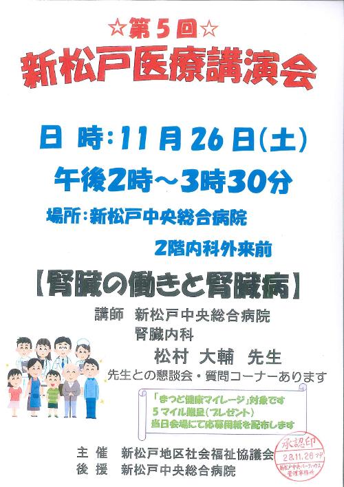 11月26日午後二時 新松戸中央総合病院2階内科外来前