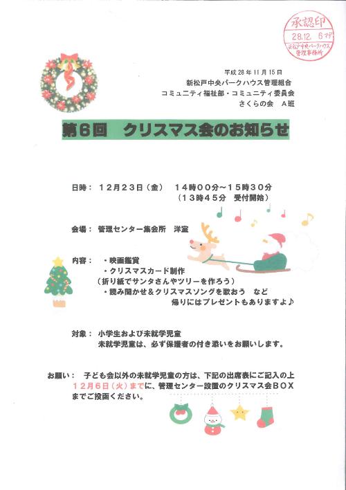 クリスマス会のお知らせ 12月23日金曜日