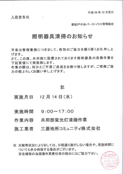 12月14日に共用部蛍光灯清掃