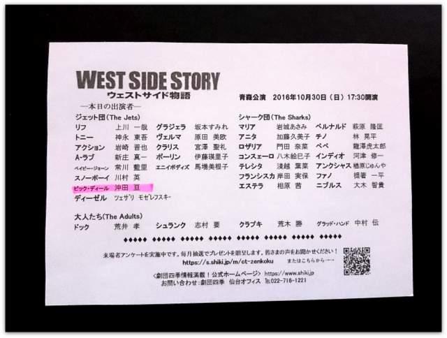 青森県 リンクステーションホール青森 青森市文化会館 劇団四季 ウェストサイド物語 WEST SIDE STORY 写真 イベント