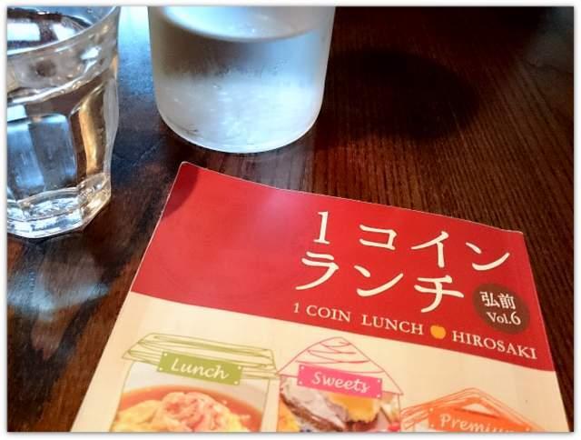 青森県 弘前市 ランチ ワンコインランチ 弘前 1コインランチ カフェ ルードー 薬味カレー グルメ 写真 Cafe ruuDho