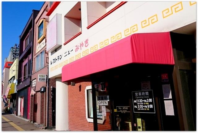 青森県 三沢市 ランチ グルメ レストラン ニューみやき 写真