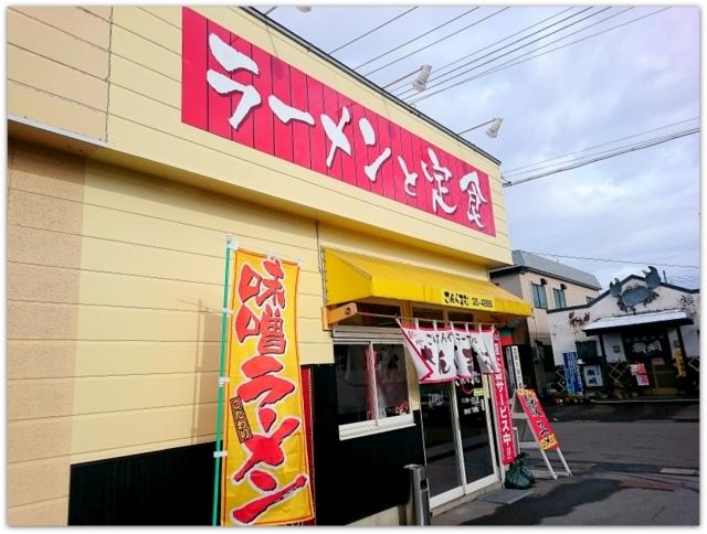 青森県 弘前市 ランチ グルメ ラーメン 食堂 さんくまむ 写真