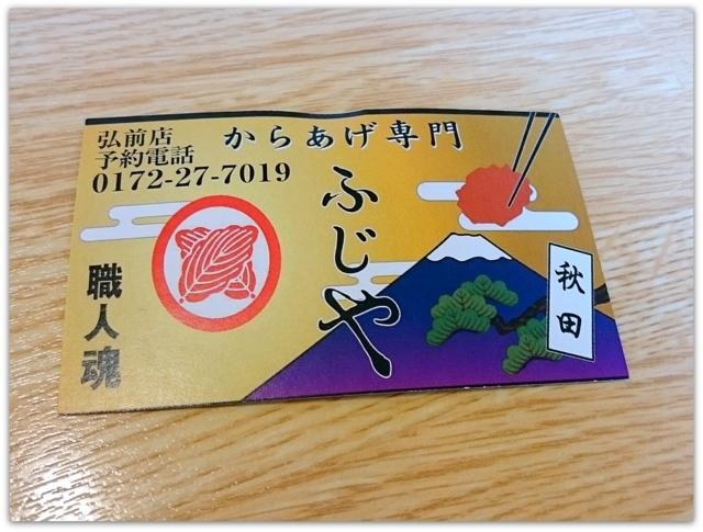 青森県 弘前市 ランチ グルメ から揚げ からあげ ふじや 弘前店 定食 写真