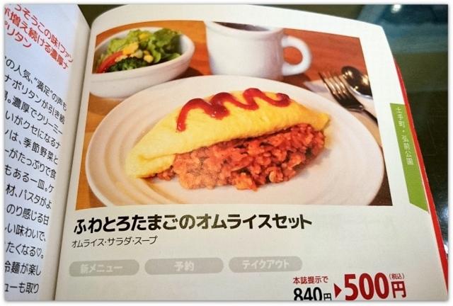 青森県 弘前市 ワンコインランチ 1コインランチ ランチ グルメ カフェ キタモン cafe KITAMON ふわとろたまごのオムライスセット 写真