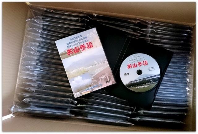 青森県 弘前市 小学校 行事 イベント 祭り レクリエーション 発表会 親子 お山参詣 ビデオ 撮影 編集 カメラマン 動画 DVD