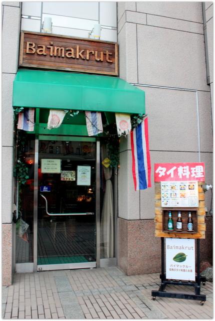 岩手県 盛岡市 ランチ タイ料理 バイマックルー グルメ 写真