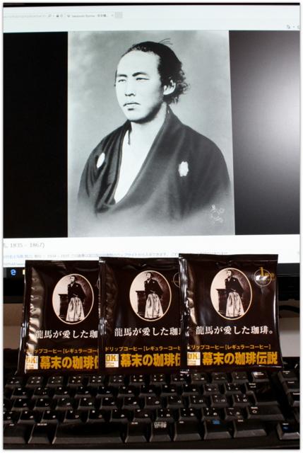 高知県 お土産 龍馬が愛した珈琲。 ドリップコーヒー レギュラーコーヒー お土産 グルメ 写真
