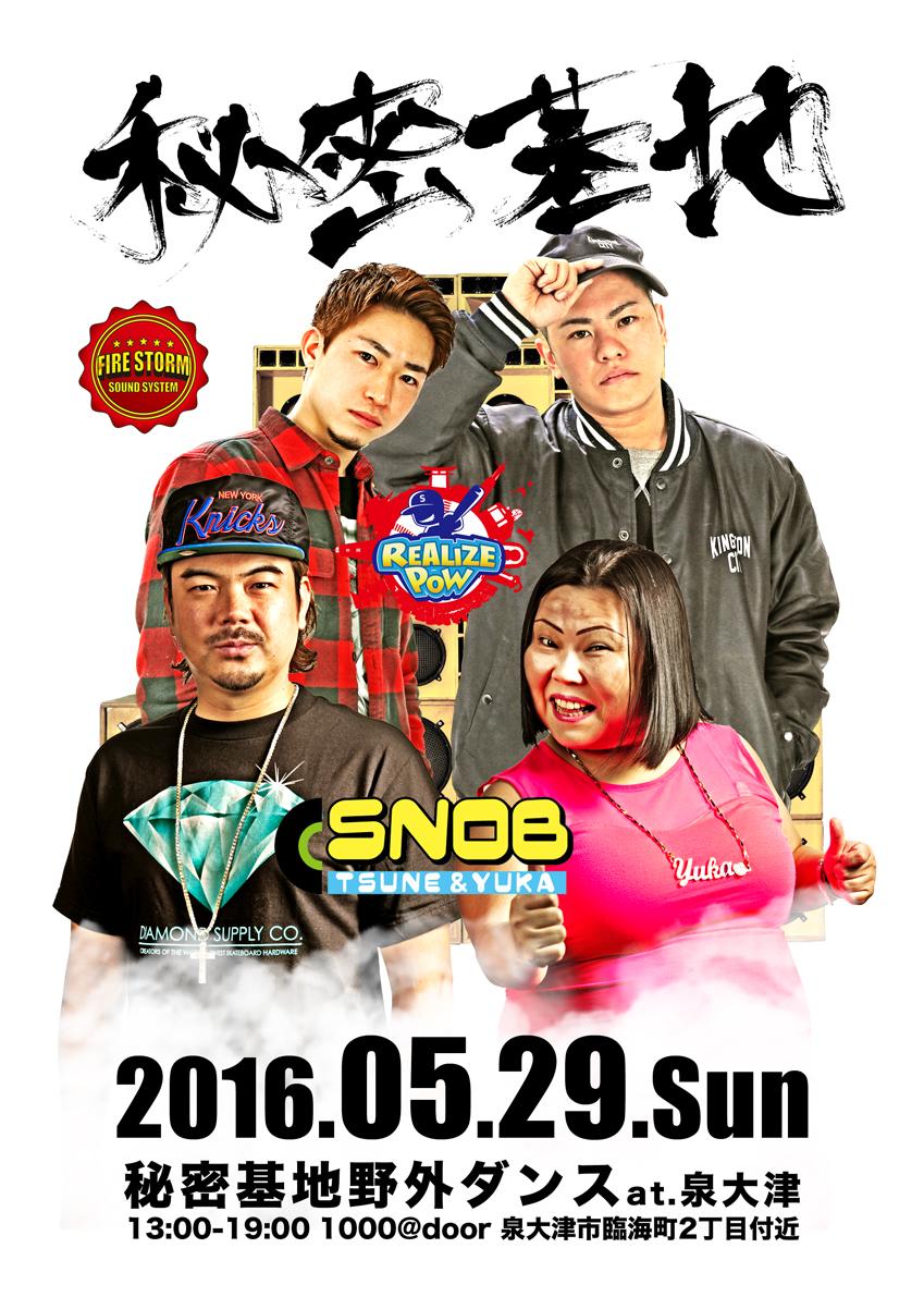 2016-05-29-himitsukichi-231.jpg
