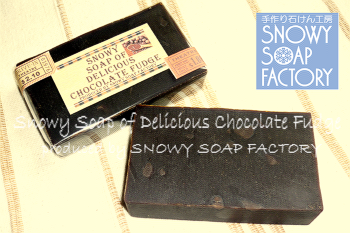 美味しそうなチョコレートファッジソープ リサイズ