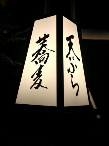 日本橋 蕎ノ字 行燈