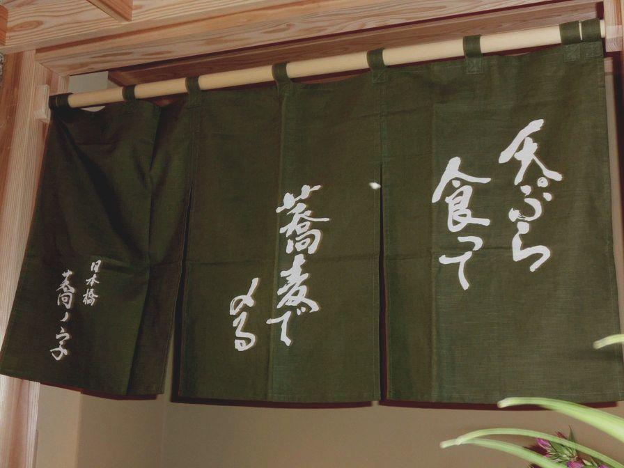 日本橋 蕎ノ字 暖簾