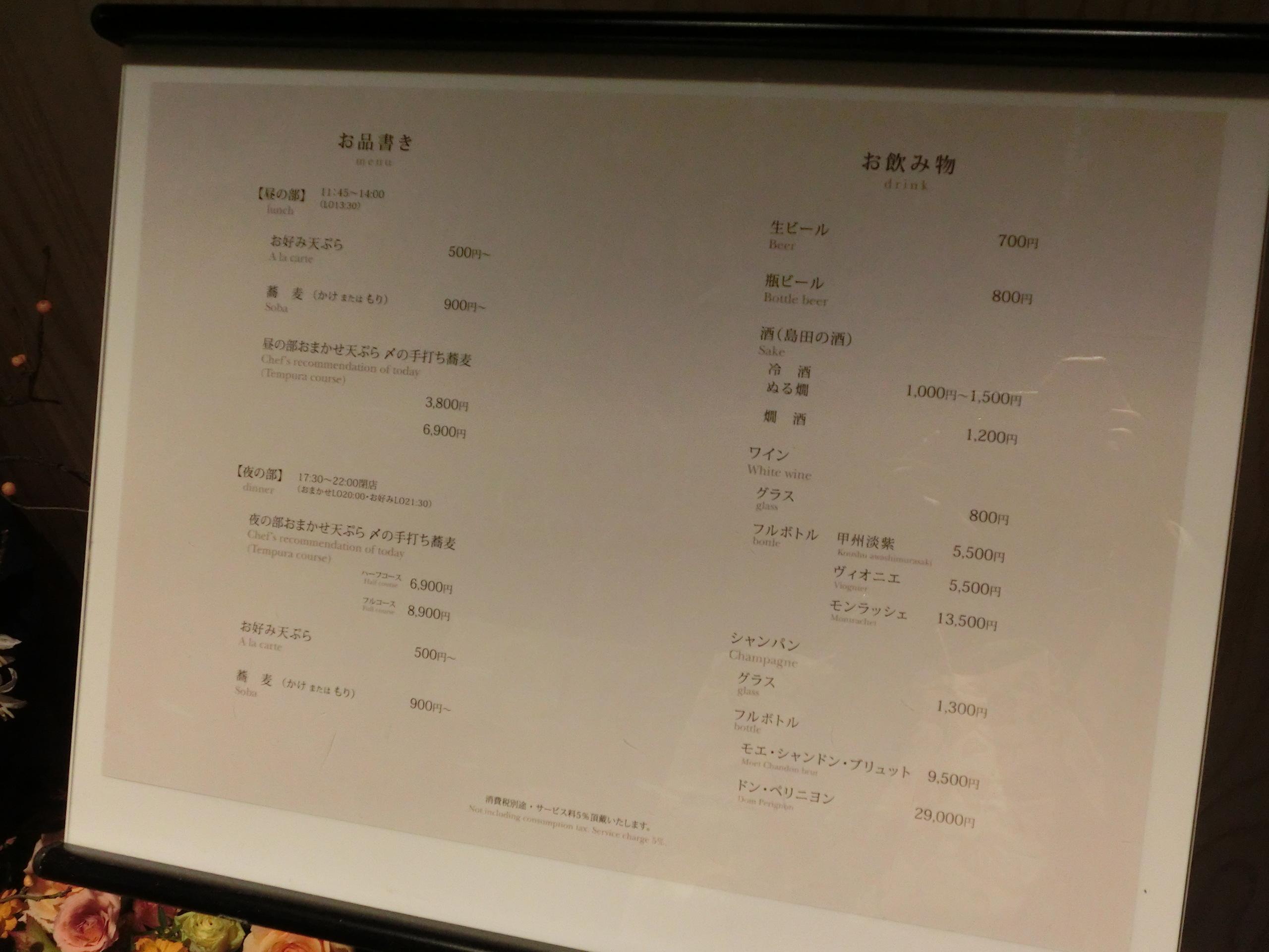 日本橋 蕎ノ字 入口品書
