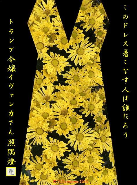 161116黄色中菊ドレス