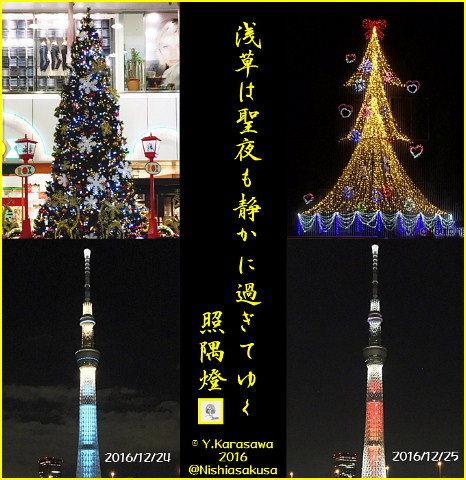 161225浅草の聖夜