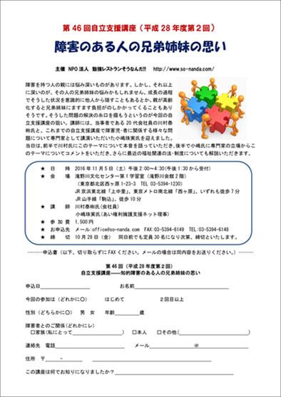 46jiritsukouza3.jpg