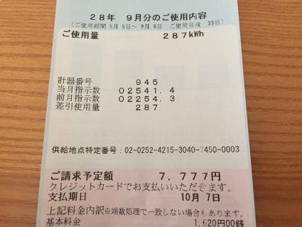 IMG_2260 (960x1280)