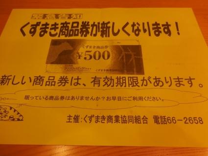 DSCN0873 (1280x960)