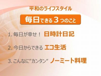 H28_白)教区大会_活動紹介_ページ_2