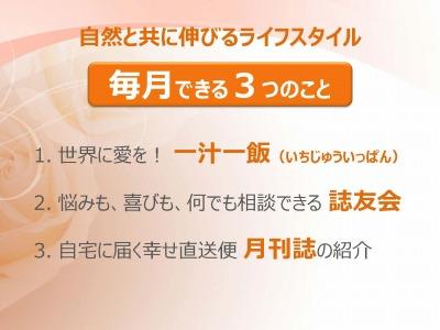 H28_白)教区大会_活動紹介_ページ_3