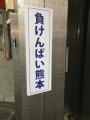 161126 負けんばい熊本