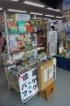 161013 大城書店石川 県産本