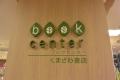 161126ブックセンターくまざわ