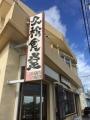 161013 久松食堂