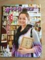 書影 オキナワグラフ 書店