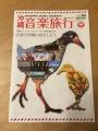 書影 沖縄音楽旅行20