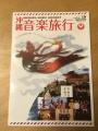 書影 沖縄音楽旅行19
