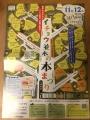 イチョウ並木の本まつり ポスター