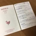国書刊行会 新刊案内 2016秋冬1