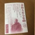 国書刊行会 新刊案内 2016秋冬2
