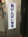 1611 熊本 負けんばい1