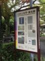 161127くまもと文学・歴史館2