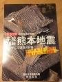 書影 熊本地震
