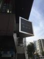 161130 岩波ブックセンター 看板
