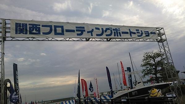 ボートショーー1