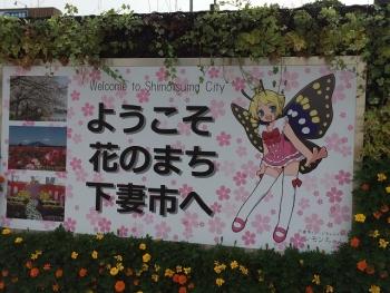 花の町下妻