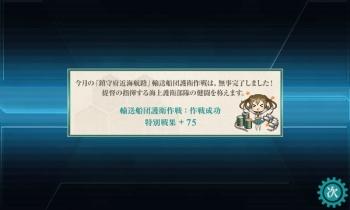 201608 1-6船団護衛作戦成功