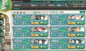 6-3 K作戦再出撃編成