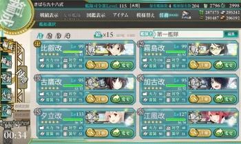 5-3任務再出撃編成