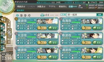2-5 第十九駆逐隊任務編成